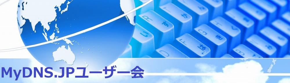 MyDNS.JPユーザー会